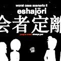 WCS II: Eshajori - Cover Page